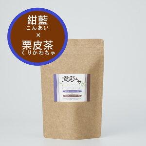 貴彩ヘナ(きさいへな)紺藍(こんあい)×栗皮茶(くりかわちゃ)セット100g(50g×2袋)白髪染め ヘアカラー ヘナカラー ヘナパウダー トリートメントヘアカラー キサイヘナ