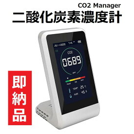 【即納 在庫あり】東亜産業 CO2マネージャー NDIR方式 二酸化炭素濃度計 測定器 アラート機能付き 充電式 卓上型 コンパクト CO2 センサー空気質検知器 高精度 多機能 濃度測定 温度湿度表示