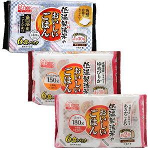 低温製法米のおいしいごはん 3銘柄食べくらべ18パックセット 送料無料 パックご飯 ご飯パック レトルト ごはん パック ご飯 ゆめぴりか こしひかり あきたこまち パックご飯ごはん アイリス
