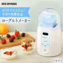 ヨーグルトメーカープレミアム IYM-014ヨーグルトメーカー プレミアム なるほど家電 手作り 発酵食品 乳製品 塩麹 甘…