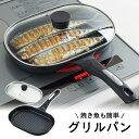 【あす楽】グリルパン Newベルフィーナ ガラス蓋付IH対応 魚焼きグリル プレート グリル フライパン 魚焼き器 焼き魚 …