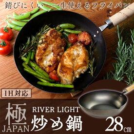 究極のフライパン 極JAPAN 炒め鍋 28cm IH対応【B】【D】