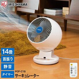 【送料無料】アイリスオーヤマ I型サーキュレーター 〜14畳 リモコンタイマータイプ Iシリーズ PCF-C18 ホワイトirispoint