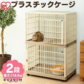 【送料無料】2段タイプのキャットケージ!プラケージ812[キャットゲージ・サークル・室内ハウス・多段ケージ・猫・キャットケージ・アイリスオーヤマ・猫 ゲージ・猫 ケージ] サークル】【RCP】