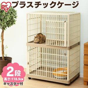 【送料無料】2段タイプのキャットケージ!プラケージ812[キャットゲージ・サークル・室内ハウス・多段ケージ・猫・キャットケージ・アイリスオーヤマ・猫 ゲージ・猫 ケージ] サークル】