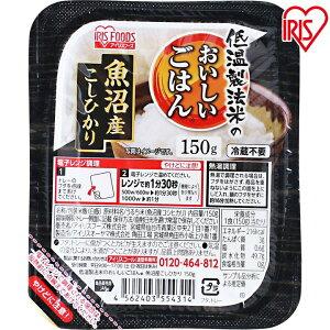 低温製法米のおいしいごはん 魚沼産こしひかり 150g×6食パック パック米 パックご飯 パックごはん レトルトごはん ご飯 国産米 アイリスフーズ[0726]
