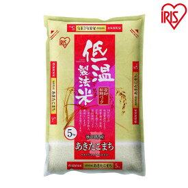 低温製法米 秋田県産あきたこまち 5kg アイリスオーヤマ[0726]