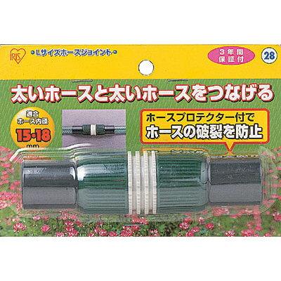 Lサイズホースジョイント【アイリスオーヤマ】【RCP】