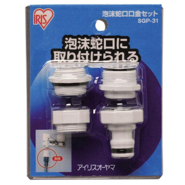 泡沫蛇口口金セット ホワイト SGP-31【アイリスオーヤマ】【RCP】