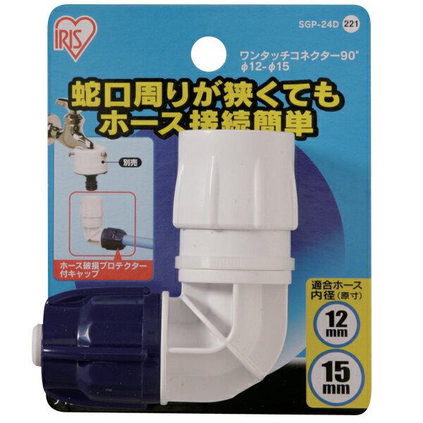 ワンタッチコネクター90°Φ12−15台紙 ホワイトマリンブルー SGP-24D【アイリスオーヤマ】【RCP】