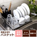 ステンレス コンパクト バスケット 食器洗い