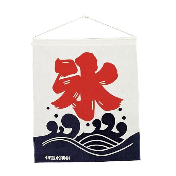 初雪 氷の旗FKO16 【TC】【en】【楽ギフ_包装】【RCP】