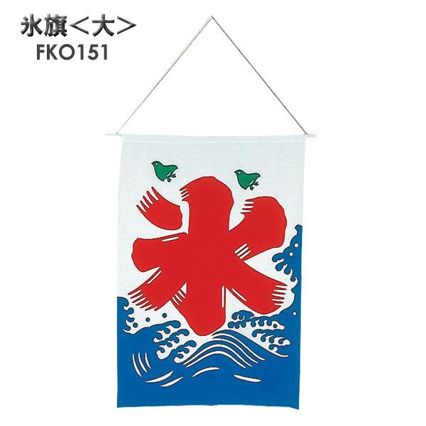 KY氷旗FKO151大 【TC】【en】【楽ギフ_包装】【RCP】