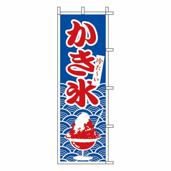 のぼり 1−811 かき氷 YNBW7 【TC】【en】【楽ギフ_包装】【RCP】