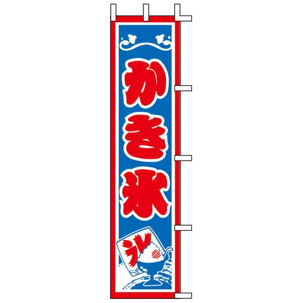 のぼり J99−507 YJN5801 かき氷 【TC】【en】【楽ギフ_包装】【RCP】