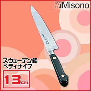 【送料無料】Misono(ミソノ)スウェーデン鋼ペティナイフMS04No.13213cm【TD】
