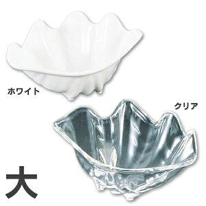 【送料無料】プラスチック製 しゃこ貝 大 0344 PSY7011B ・PSY7011A ホワイト・クリアー【TC】【en】【楽ギフ_包装】