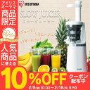 スロージューサー ISJ-56-W送料無料 ジューサー アイリスオーヤマ アイリス スムージー ジュース 野菜ジュース デザー…