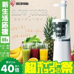 スロージューサーISJ-56-W送料無料ジューサーアイリスオーヤマアイリススムージージュース野菜ジュースデザート下ごしらえ酵素水洗い丸洗いお手入れ簡単お手入れ簡単お菓子作りおしゃれ[cpir]iris60th