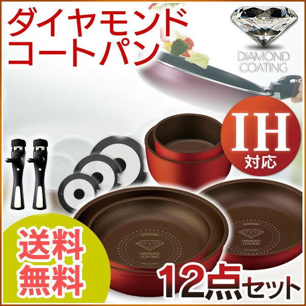 アイリスオーヤマ ダイヤモンドコートパン 12点セット IH対応 H-IS-SE12 あす楽対応