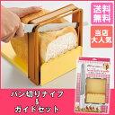 パン切りナイフ&ガイドセット AC-0059送料無料 包丁 食パン スライス 貝印 パン包丁 洋包丁 ホームベーカーリー 手作…