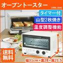 オーブン トースター コンパクト トースト タイマー ホワイト