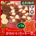 一度にたくさん抜けるかわいいクッキー型送料無料 貝印 クッキー型 クッキー クリスマス バレンタイン ハロウィン 簡単 雪だるま サンタ サンタクロース 家 ハ...