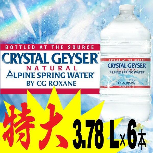 【送料無料】【6本入り】クリスタルガイザーガロン【CRYSTAL GEYSER】3.78L×6本入り【D】【RCP】◆2
