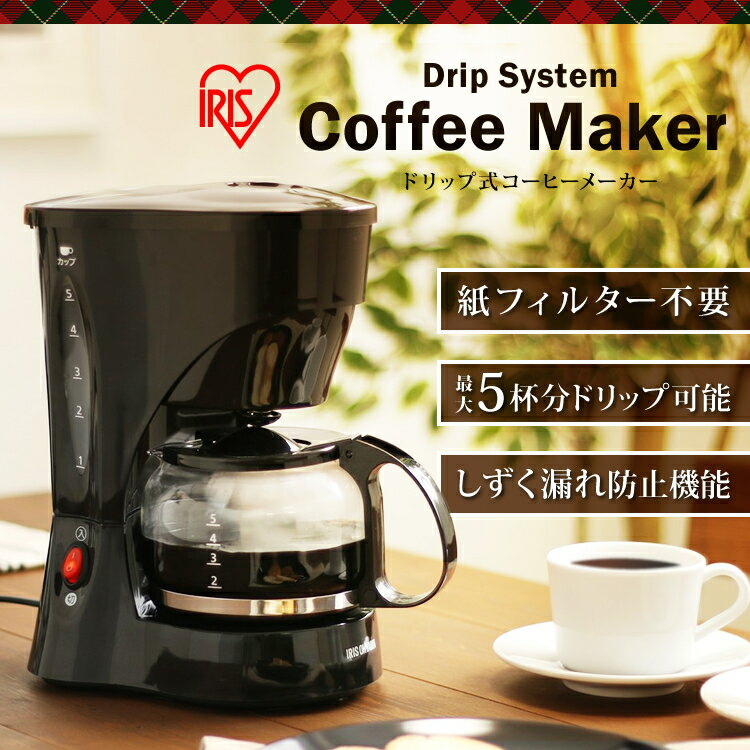 コーヒーメーカー CMK-650-B送料無料 ドリップ コーヒー 家庭用 調理家電 抽出 簡単 コーヒー ホット ホットコーヒー ドリップ 家庭 紙フィルター不要 おしゃれ