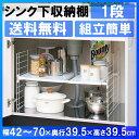 シンク下伸縮収納棚 1段 USD-1V送料無料 シンク下 収納 シンク シンクまわり収納 伸縮 収納棚 組み立て簡単 キッチン…