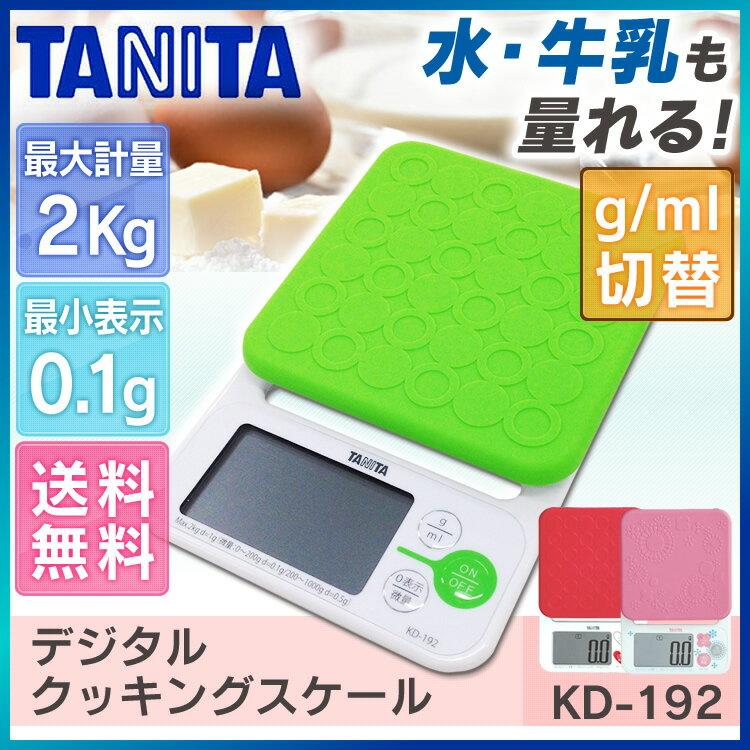 タニタ デジタルクッキングスケール KD-192送料無料 計量器 量り デジタル 秤 薄型 最大2kg 最小0.1g シリコン 薄型コンパクト設計 フック穴付 おしゃれ TANITA【FK】【代引き不可】《メール便で送料無料》