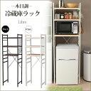 [スマホ限定エントリーでポイント10倍]三段冷蔵庫ラック 送料無料 冷蔵庫ラック 冷蔵庫 上 収納 キッチン収納 レンジ…