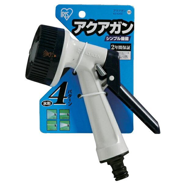 アクアガン AG-400D グレー/ブルー【RCP】