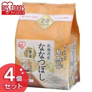 【4個セット】生鮮米 北海道産ななつぼし 1.5kg パック米 パックごはん レトルトごはん ご飯 ごはんパック 白米 保存 備蓄 非常食 アイリスオーヤマ