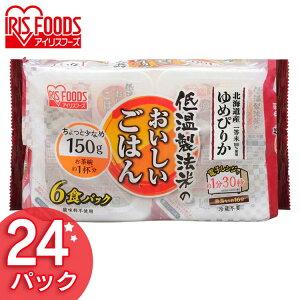 低温製法米のおいしいごはんゆめぴりか角型150g×24パックケース パック米 パックごはん レトルトごはん ご飯 ごはんパック 白米 保存 備蓄 非常食 アイリスオーヤマ