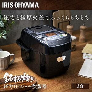 米屋の旨み銘柄炊き圧力IHジャー炊飯器3合ブラックRC-PA30-B送料無料炊飯器炊飯ジャーIH3合一人暮らし炊き分けアイリスオーヤマあす楽対応[cpir]iris60th