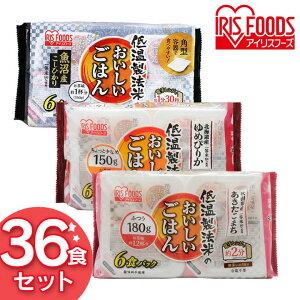 低温製法米のおいしいごはん 3銘柄食べくらべ36パックセット 送料無料 パックご飯 ご飯パック レトルト ごはん パック ご飯 ゆめぴりか こしひかり あきたこまち パックご飯ごはん アイリス