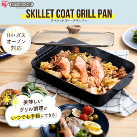 スキレットコートグリルパン SKL-G グリルパン グリル スキレットパン スキレット IH IH対応 オーブン ロースター フタ付き スクエア 魚焼き グリル 焼き肉 アイリスオーヤマ
