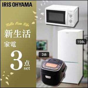 家電セット新生活3点セット冷蔵庫156L+炊飯器3合+電子レンジ17Lターンテーブルホワイト送料無料家電セット一人暮らし新生活新品アイリスオーヤマ