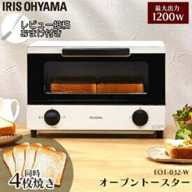 トースター 4枚 アイリスオーヤマ オーブントースター 4枚焼き おしゃれ 送料無料 ホワイト EOT-032-Wオーブン 朝 こんがり 焼きたて 焼きたてパン 調理家電 家電