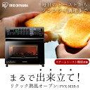 リクック熱風オーブン シルバー FVX-M3B-Sヘルシー トースター 新生活 一人暮らし 揚げ物 脂質カット カロリーカット …