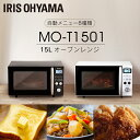 【8/15 24Hポイント10倍】オーブンレンジ 15L ターンテーブル アイリスオーヤマ MO-T1501-W MO-T1501-B電子レンジ オ…