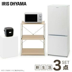 家電セット新生活3点セット冷蔵庫156L+炊飯器3合+電子レンジ17Lターンテーブルホワイト送料無料家電セット一人暮らし新生活新品アイリスオーヤマ[cpir]iris60th