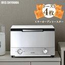 オーブントースター 4枚 MOT-013-W 新生活 送料無料 ミラー オーブン トースター 横型 トースト 4枚焼き タイマー 高…