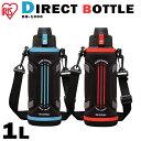ダイレクトボトル 1L DB-1000あす楽対応 送料無料 ステンレスケータイボトル ダイレクト スポーツ 水筒 ステンレス す…