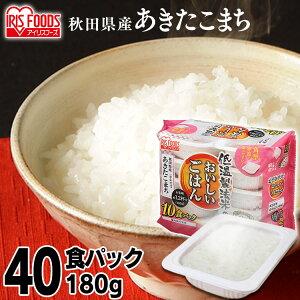 低温製法米のおいしいごはん 秋田県産あきたこまち 180g×40パックケース 角型  パック米 パックごはん レトルトごはん ご飯 ごはんパック 白米 保存 備蓄 非常食 アイリスオーヤマ