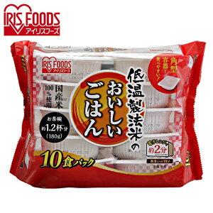 低温製法米のおいしいごはん 180g×10パック パックごはん 米 ご飯 パック レトルト レンチン 備蓄 非常食 保存食 常温で長期保存 アウトドア 食料 防災 国産米 アイリスオーヤマ