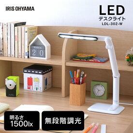 デスクライト 学習机 led おしゃれ オフィス LEDデスクライト 302タイプ ホワイト LDL-302-W照明 ライト LED 机 デスク 卓上ライト led スタンドライト 卓上スタンド デスクスタンド 電気スタンド 読書灯 アイリスオーヤマ