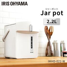 電気ポット 2.2L ポット ポッド 湯沸かし おしゃれ ジャーポット メカ式 IMHD-022-Wあす楽 送料無料電気ポット 湯沸かし 湯沸し器 お湯 おしゃれ 安全機能 蓋取り外し可能 ふっ素コート アイリスオーヤマ