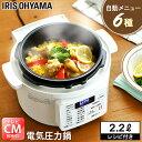 電気圧力鍋 アイリスオーヤマ 2.2L 圧力鍋 電気 ホワイト PC-MA2-Wあす楽 炊飯 炊飯器 保温 送料無料 電気ナベ なべ …